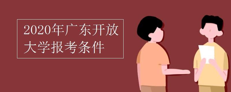 2020年广东开放大学报考条件