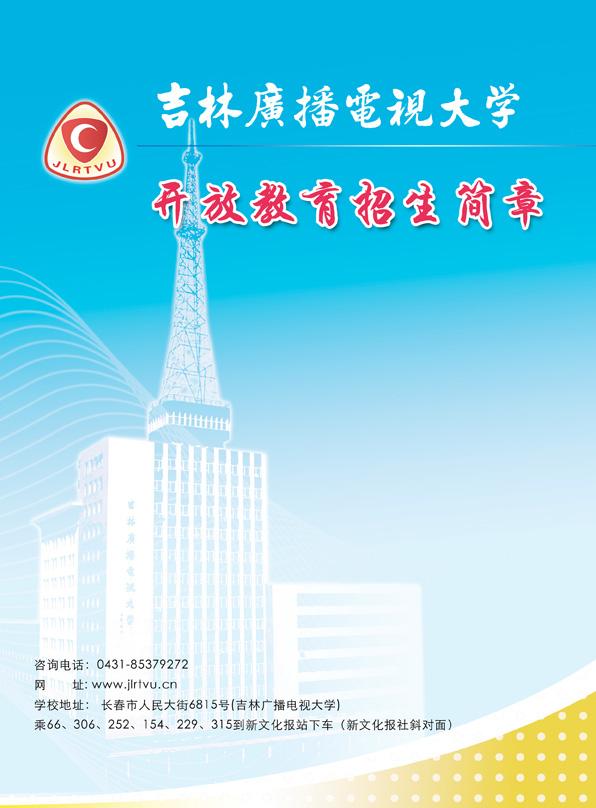 2019年吉林广播电视大学开放教育春季招生简章