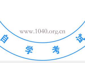 广东自考网的公共安全管理如何自考